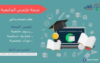 Alemni scholarship