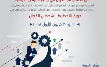 دورة التخطيط الشخصي الفعال
